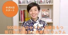 オンライン講座~初級<季節の薬膳>クラス