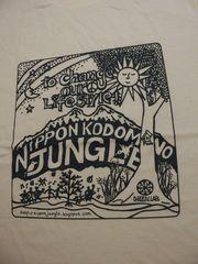 オーガニックコットンTシャツ/にっぽんこどものジャングル
