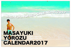 ☆【萬雅之オリジナルカレンダー2017】