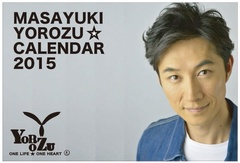 【萬雅之オリジナルカレンダー2015】