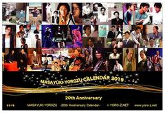 萬雅之オリジナルカレンダー2019【20周年記念版】 ☆記念カード特典付き☆