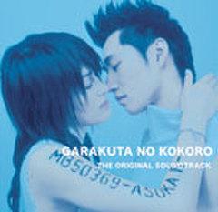 サントラ「GARAKUTA NO KOKORO」CD