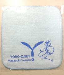萬オリジナル ハンドタオル_水色