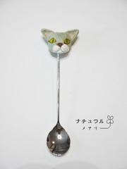 猫スプーン( ピュアグリーン )