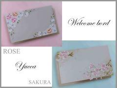 春♥桜と薔薇のリバーシブルウエルカムプレート(文字入れ無料・送料164円)
