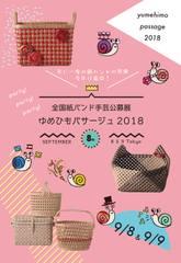 ゆめひもパサージュ2018作品公募(フォトブック付き)in 東京