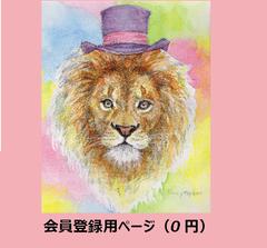 会員登録(0円)