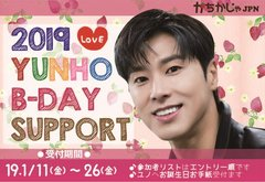 2019 YUNHO B-DAY SUPPORT