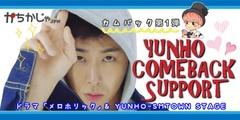 2017 YUNHO COMEBACK SUPPORT