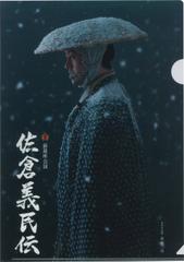 「佐倉義民伝」クリアファイル