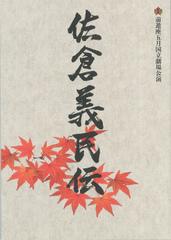 「佐倉義民伝」公演パンフレット