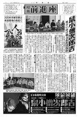 月刊『前進座』(最新号)