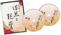 「法然と親鸞」DVD