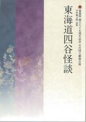 「東海道四谷怪談」公演パンフレット