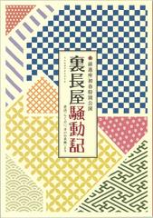 「裏長屋騒動記」公演パンフレット