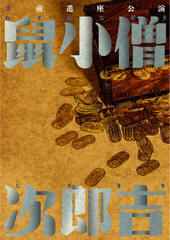 『鼠小僧次郎吉』公演パンフレット
