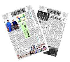 月刊『前進座』(2年間、送料込)
