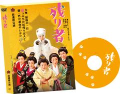 『残り者』舞台収録DVD