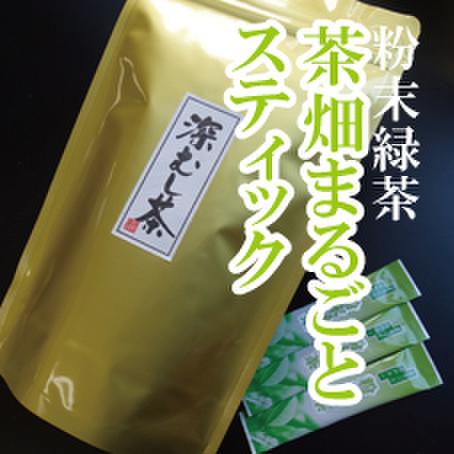 茶畑まるごとスティック1g100本入り