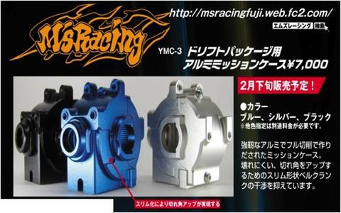 M'sレーシング ヨコモドリパケ用 アルミミッションケース
