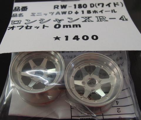 M'sレーシング ミニッツ AWD用 ロンシャンXR-4ホイール(新)