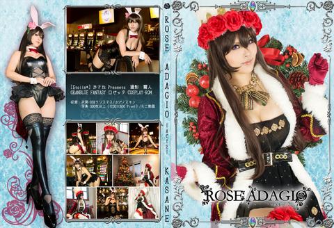 GRANBLUE FANTASY 「ROSE ADAGIO -ACT2- 」