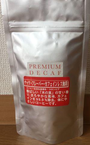 ナッツ・フレーバー・プレミアムカフェインレス珈琲 100g