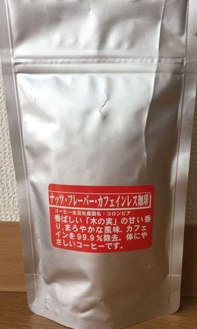 ナッツ・フレーバー・カフェインレス珈琲 100g