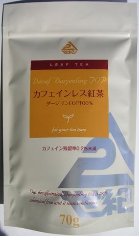 カフェインレス紅茶ダージリンFOP 70g