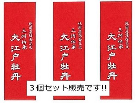 【国産線香花火】大江戸牡丹10本入×3個セット 送料込!!