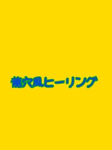 【3ヵ月コース】龍穴風ヒーリング 2回