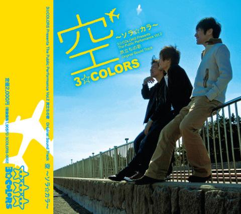 空~ソラ☆カラ~ 『旅立ちの歌』オリジナルサウンドトラック