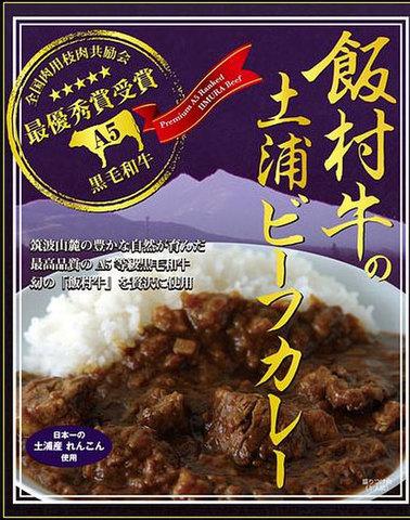 飯村牛の土浦ビーフカレー