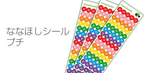 ななほしシール・プチ【5シートセット】