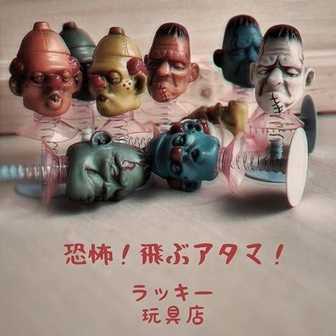 """R MODELS """"ラッキー玩具店 恐怖!飛ぶアタマ!"""""""