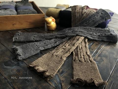 Wool編み柄のレッグ&アームウォーマー