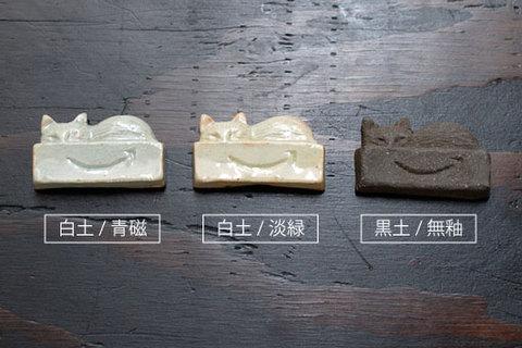 陶器の猫【密林猫】