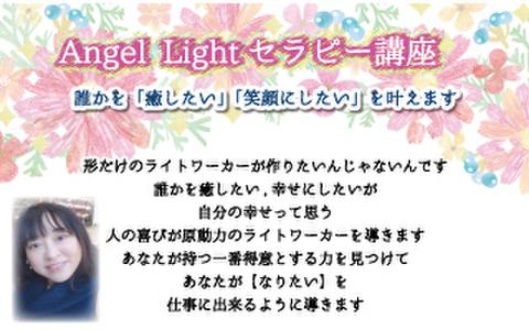 マンツーマン Angel Lightセラピー講座(ライトワーカー総合養成講座)