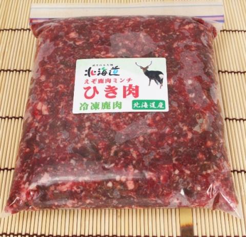 北海道物産 えぞ鹿ひき肉(ミンチ)冷凍1.0kg