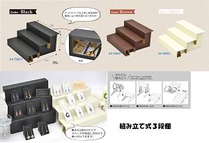 組み立て式3飾り段棚 ブラック/ブラウン/ホワイト