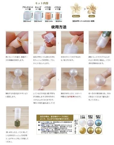 【パジコ】宝石の雫専用 ポンポンアタッチメント
