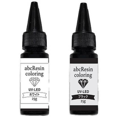 【大容量】カラーリングレジン25gブラックまたはホワイト/UV-LEDハードレジン液/abcレジン/