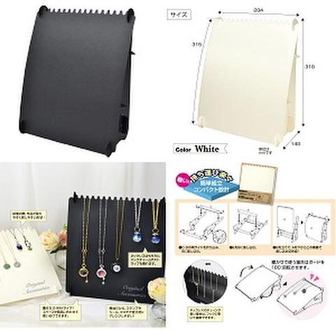 組立式ネックレスボード ブラック/ホワイト