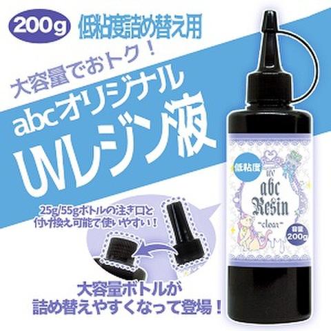【大容量】 abcレジン低粘度200g(クリア) レジン/低粘度/200g