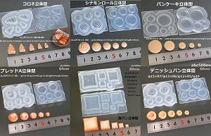 コロネ立体型/シナモンロール立体型/パンケーキ立体型/ブレッドA立体型/食パン立体型/デニッシュパン立体型