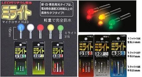 【マイクロサイズLEDライト】レジン作品を光らせる!!ミライト各種/ライトセーバー/ミニライト