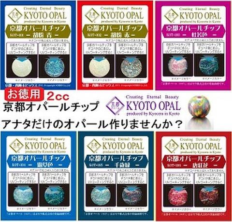 京都オパール チップ2cc (1袋)