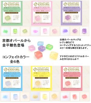 「新色」京都オパール【金平糖カラー】