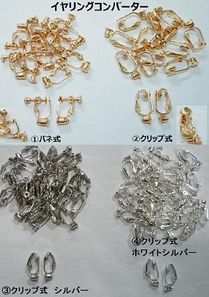 イヤリングコンバーター 1ツイ/ゴールド/シルバー/ホワイトシルバー/アクセサリー