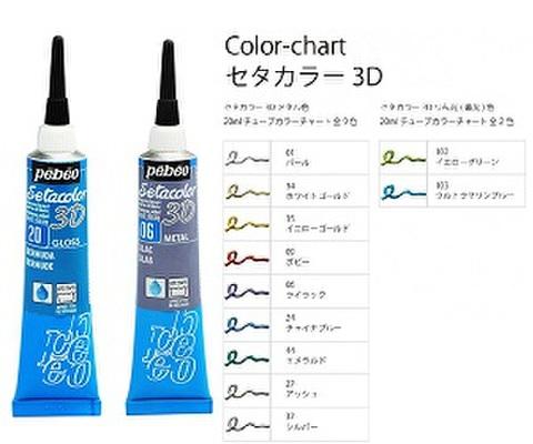 セタカラー3D メタル色/リン光(蓄光性)色 1個 /ペベオ